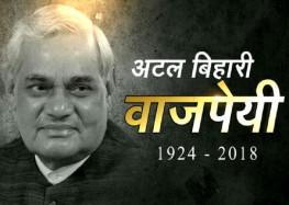 ब्रेकिंग: पूर्व प्रधानमंत्री अटल बिहारी वाजपेयी का निधन, शोक में डूबा देश