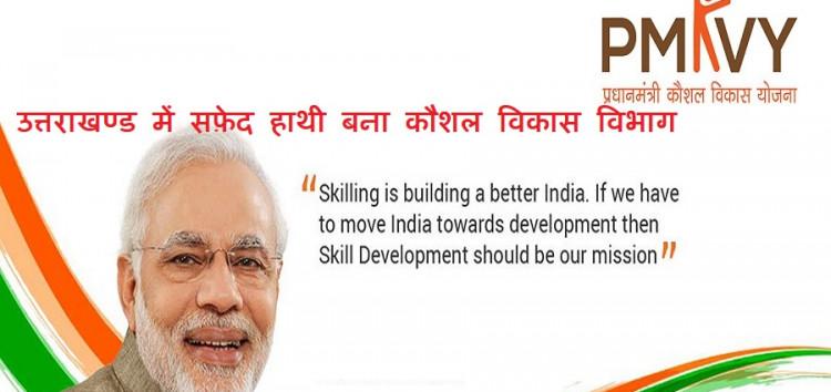 कौशल विकास केंद्र कागजों में तो हैं लेकिन हकीकत में जमीन पर कहीं नहीं !