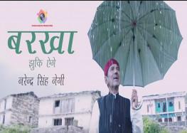 """लोकगायक नरेन्द्र सिंह नेगी के """"बरखा झूकि ऐगे"""" का वीडियो हुआ जारी"""