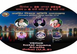 दुबई में जुटेंगे उत्तराखंडी कलाकार देंगे सूबे की संस्कृति का कार्यक्रम
